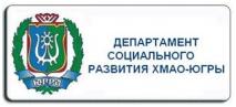 Департамент социального развития ХМАО-Югры